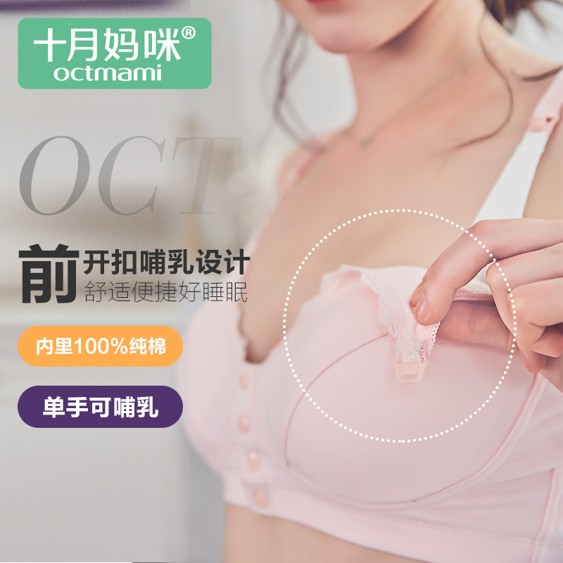 十月妈咪孕妇哺乳文胸无钢圈喂奶胸罩纯棉防下垂怀孕期浦乳内衣女