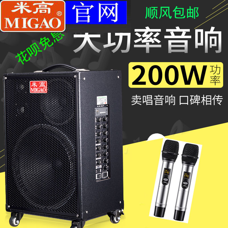 Migao mg1261a guitar playing and singing sound street singer outdoor instrument Saxophone