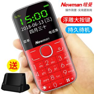 迷你座充诺基亚品质学生手机 纽曼 L520老人机超长待机大屏大字大声官方正品 老年手机老人手机直板按键男女款