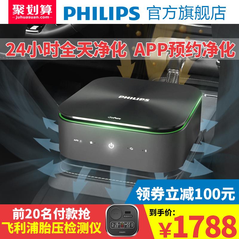 飞利浦车载空气净化器GP9101全天净化智能去除甲醛异味PM2.5