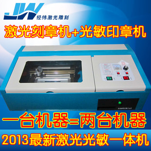 A6 Laser engraving machine photosensitive seal machine portrait seal machine multi function automatic computer engraving machine