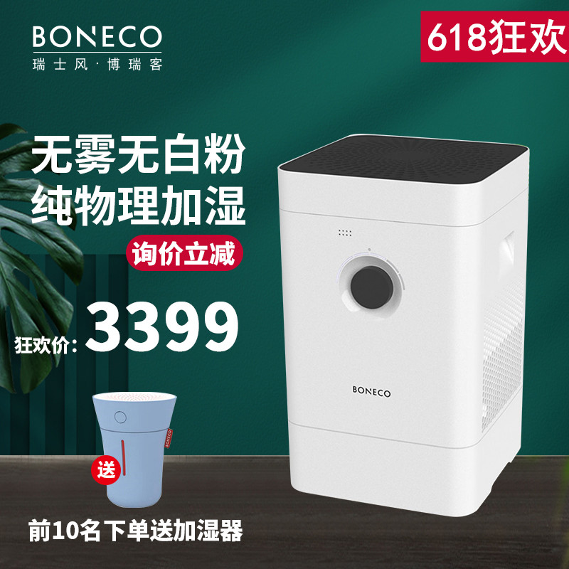 Swiss beneco air humidifier home bedroom living room fog free large capacity intelligent purification H300