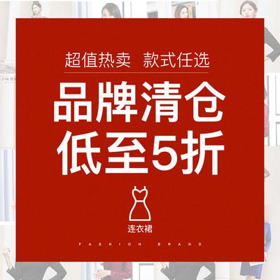 品牌清仓 超值特价 低至五折!连衣裙长裙款 库存有限 先抢先得~