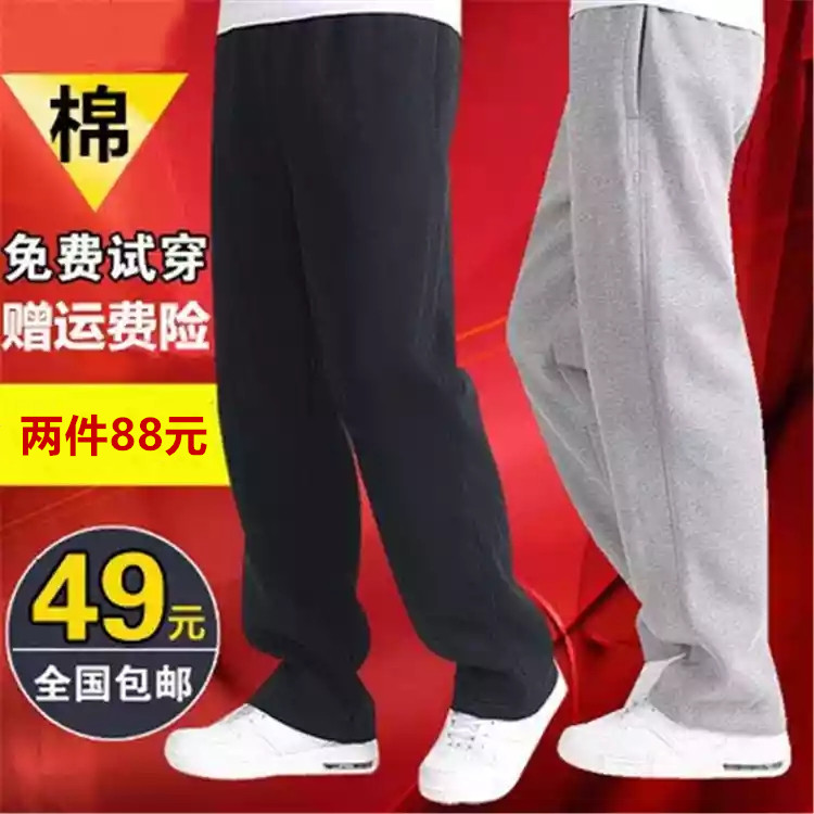 Spring and autumn sports pants mens combed cotton thin style fattening oversize loose casual Plush elastic necked straight pants