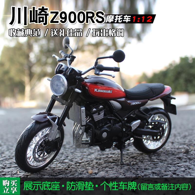 新款美驰图1 12川崎Z900RS复古机车 仿真合金摩托车模型金属摆件