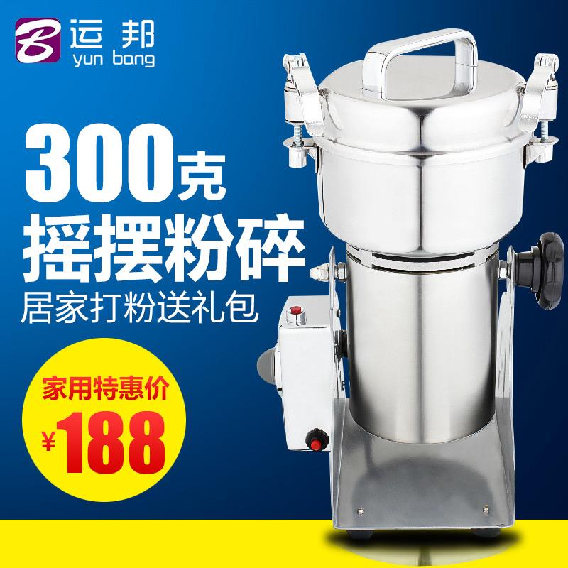 运邦300克不锈钢小钢磨中药打碎机家用电动磨粉机小型食品研磨机