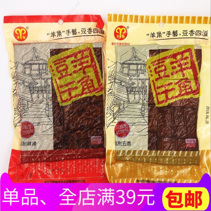 重庆武隆正宗羊角豆干160g袋装麻辣五香特产休闲零食小吃