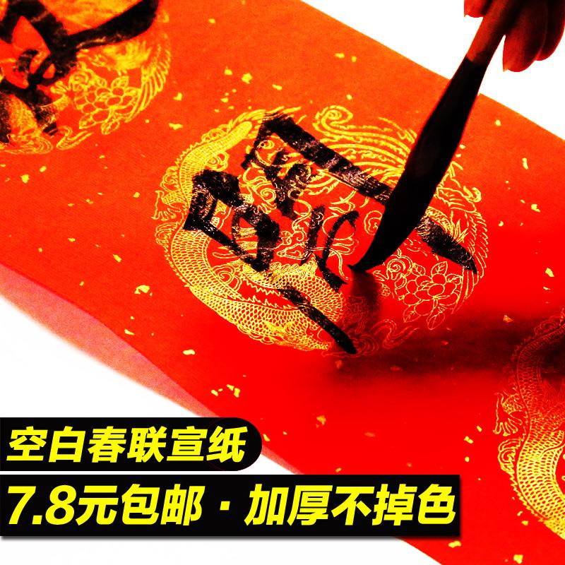 2018 пустой почерк куплет весна присоединиться сюаньчэнская бумага оптовая торговля десять тысяч лет красный бумага кисть каллиграфия семь речь сделанный на заказ бесплатная доставка