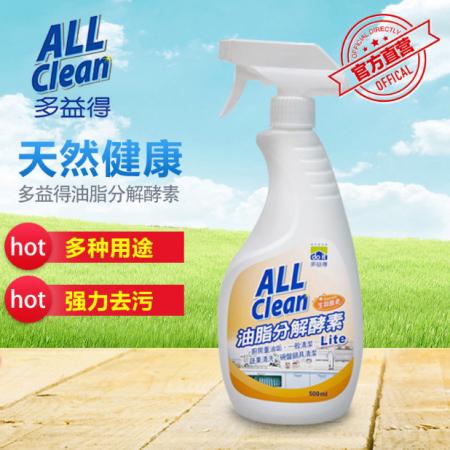台湾多益得厨房强力去油污重油抽油烟机除垢卫生间生物酵素清洁剂