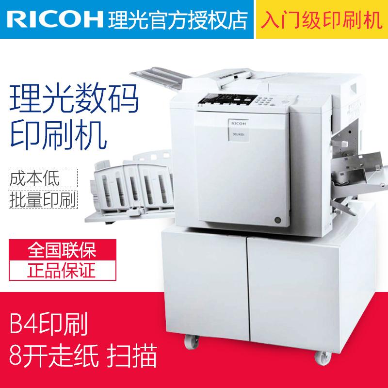 理光DD 2433C一体化速印机 学校油印机试卷印刷机 数码速印机