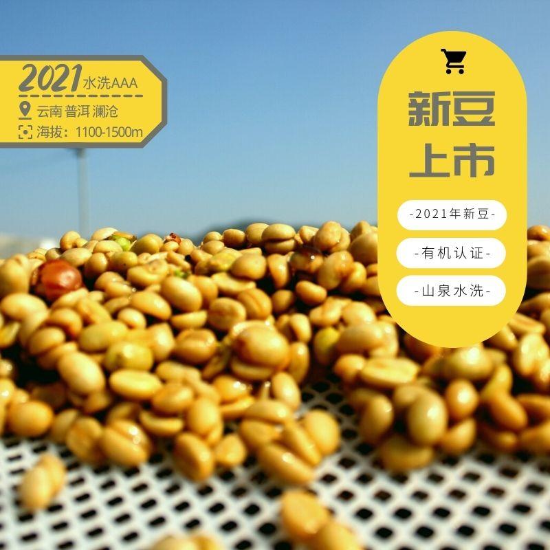 2021 Lamper manor Yunnan arabica green beans 1kg organic certification AAA washing treatment origin direct supply