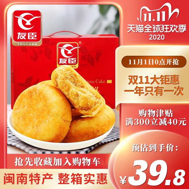 友臣正宗肉松饼整箱休闲早零食充饥夜宵特产糕点美食营养食品面包