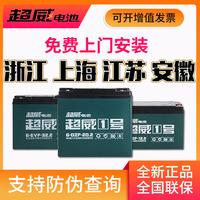 查看超威电池天能铅酸蓄电瓶48V12A48V20A电动车三轮车60V20A72V32A45价格