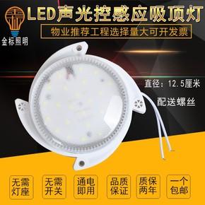 LED声光控灯过道声控灯头走廊楼道物业人体感应灯泡led吸顶声控灯