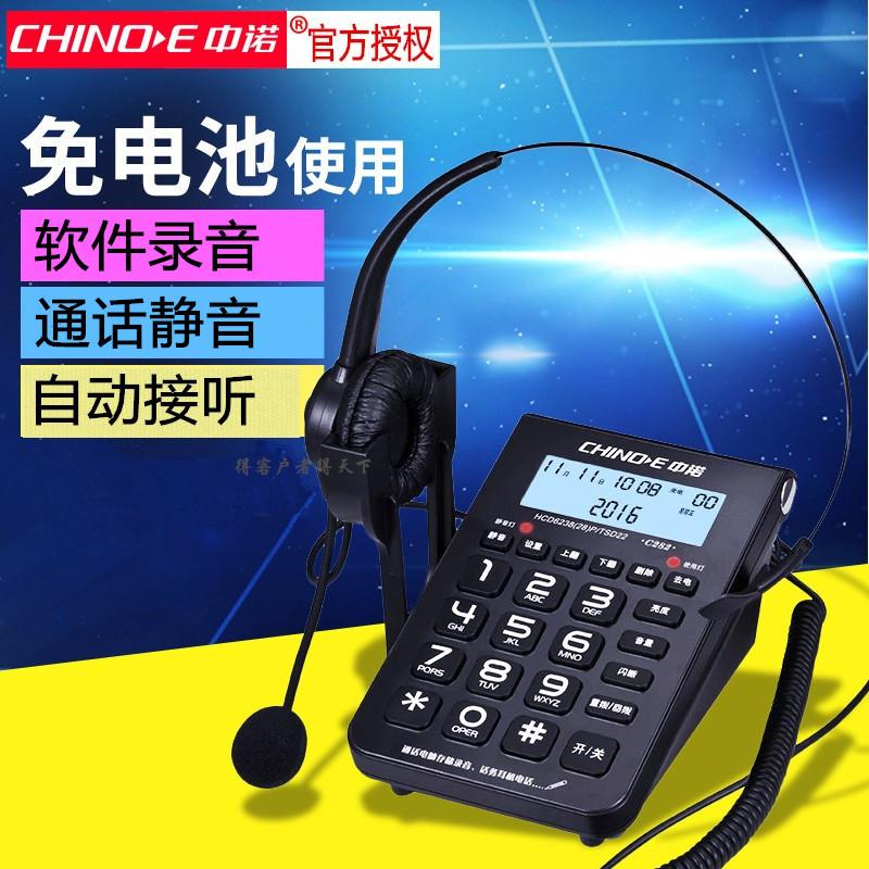 中诺C282话务员客服固定电话机自动接听录音耳麦呼叫中心专用座式