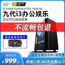 整機DIY獨顯臺式機組裝電腦主機辦公游戲1650升GTX1050TI8500I5