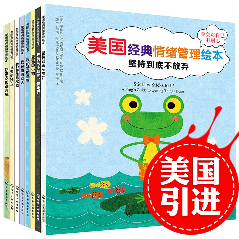 [杭州爱来屋图书专营店绘本,图画书]儿童绘本3-6周岁 美国经典情绪管理月销量673件仅售29.8元