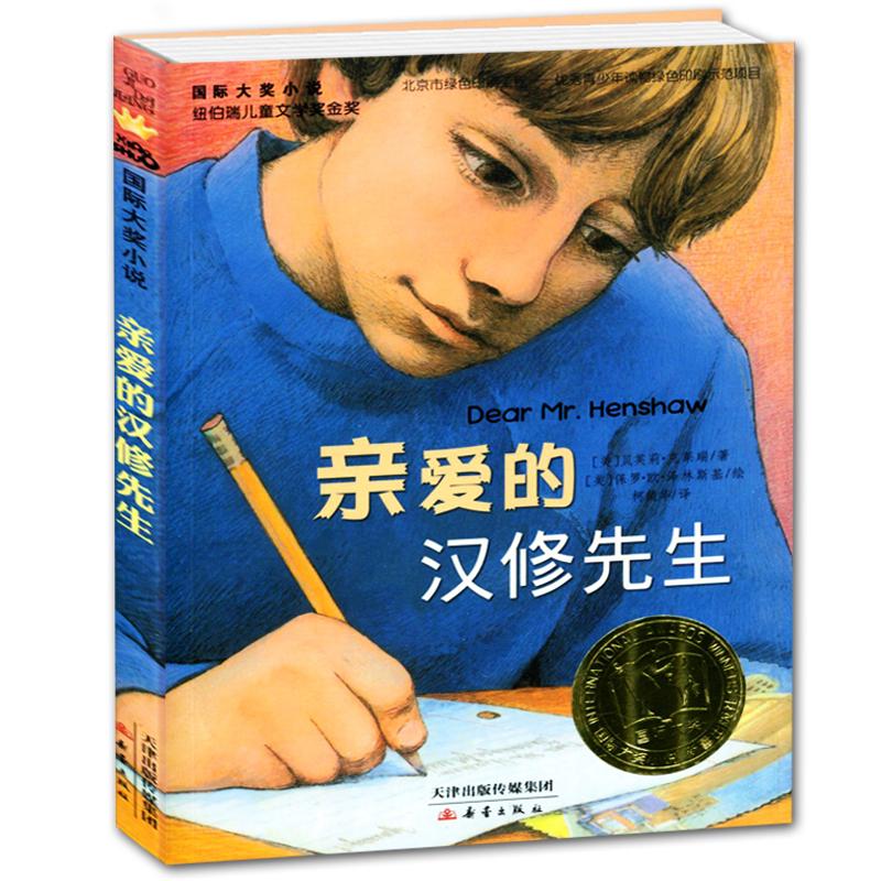 国际大奖小说 亲爱的汉修先生 纽伯瑞儿童文学金奖作品 中小学生课外成长励志小说读物 7-10-12-14岁青少年少儿童文学故事图书