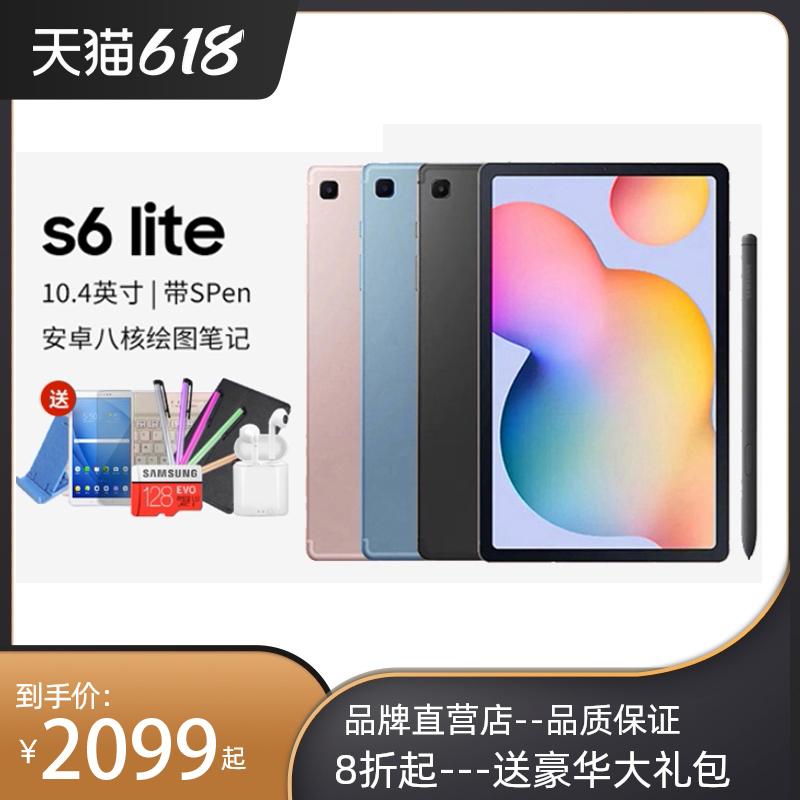 618提前购Samsung/三星GALAXYTab S6 Lite P610 P615C 平板电脑安卓10.4寸全面屏iPad商务办公二合一高清带笔