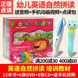 12册phonics kids棒棒幼儿英语自然拼读法字母拼读小达人点读笔书