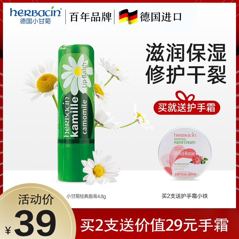 herbacin小甘菊雏菊洋甘菊修护润唇膏保湿滋润改善粗糙唇纹