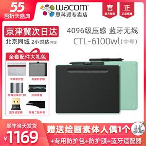 wacom影拓数位板ctl6100wl手写板