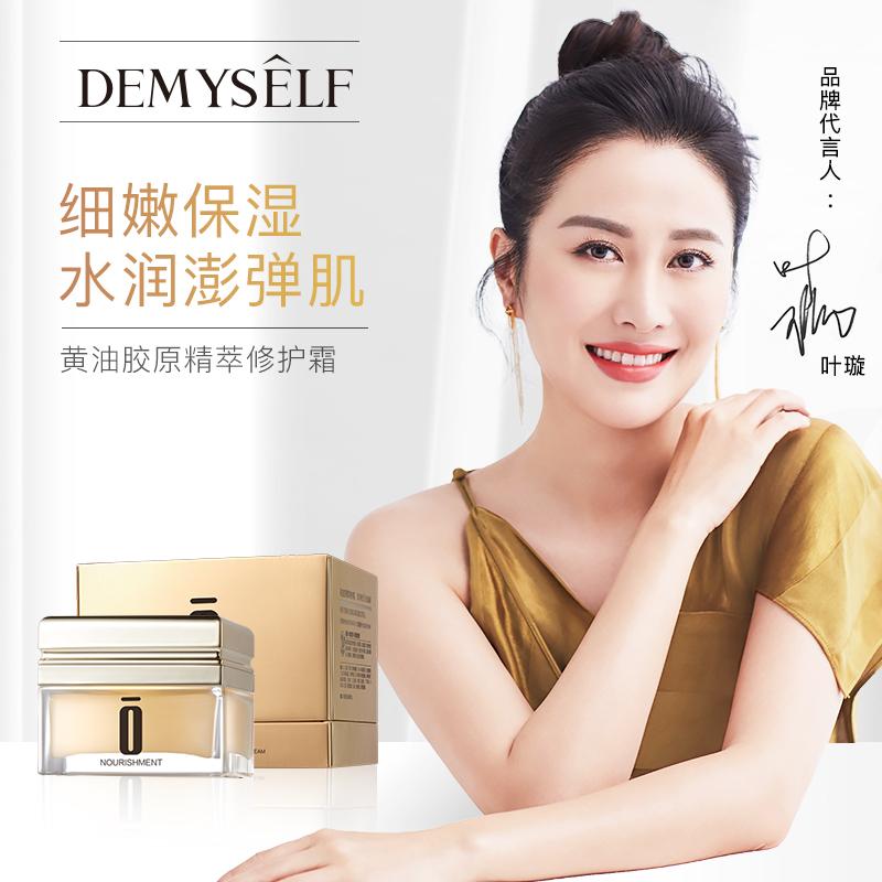 Demyself/迪迈诗迪迈诗黄油胶原精萃修护霜50g