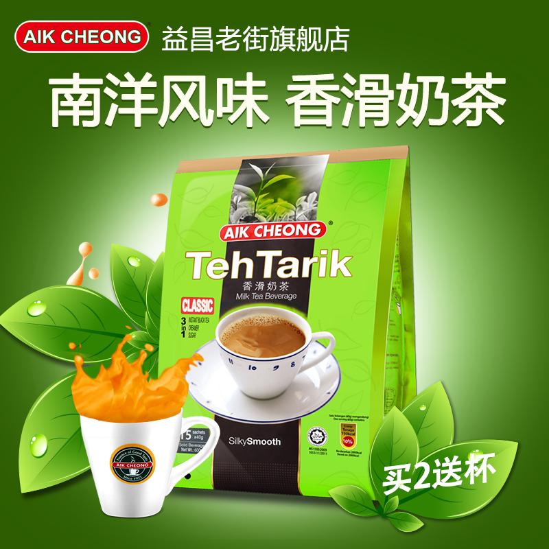 Малайский западная азия импорт выгода процветающий три в одном оригинал скорость растворить молочный чай мешок молочный чай порошок напиток оригинальная продукция материал оптовая торговля