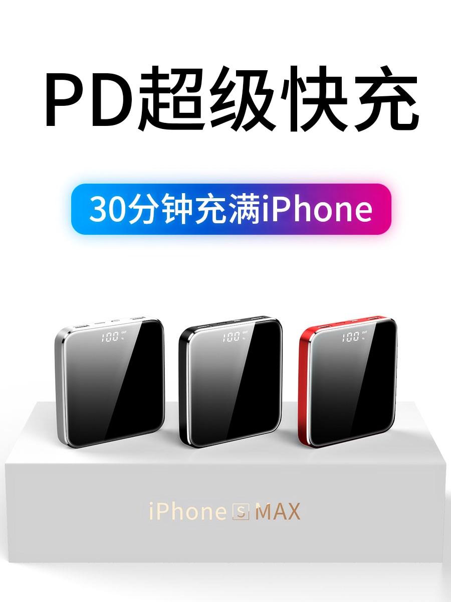 PD快充充电宝20000毫安便携大容量 超薄小巧迷你移动电源闪冲小米(用1元券)
