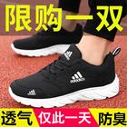 夏季网鞋情侣百搭韩版潮流运动休闲跑步鞋 券后39.9元包邮