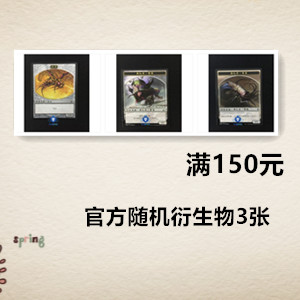 [gift] only 3 Official derivatives with 1 to 150 yuan can be bought at full price