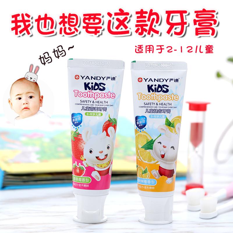 儿童牙膏3-6-12岁草莓水果味防蛀正品换牙期宝宝牙膏无氟可食吞咽