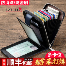 British Paul anti theft brush small card bag men's multi card position leather card bag wallet multi function driver's license leather case