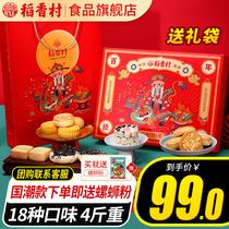 稻香村糕点礼盒2000G传统小吃礼盒装京八件点心特产礼品送礼