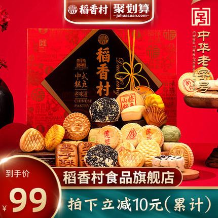 稻香村糕点礼盒2000G传统小吃礼盒京八件点心特产糕点送礼礼品