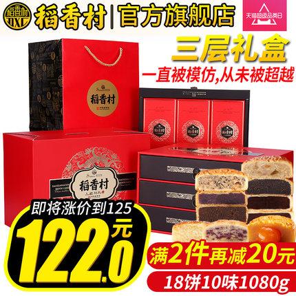 稻香村月饼高档礼盒装广式蛋黄莲蓉京式五仁多口味散装中秋节送礼