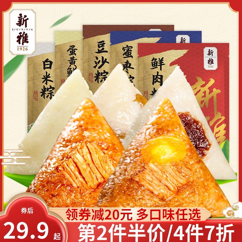 新雅端午粽子新鲜鲜肉粽豆沙蜜枣原味米粽蛋黄肉粽方便早餐甜味粽