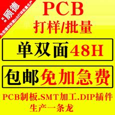 PCB плата Pcb 5*5cm