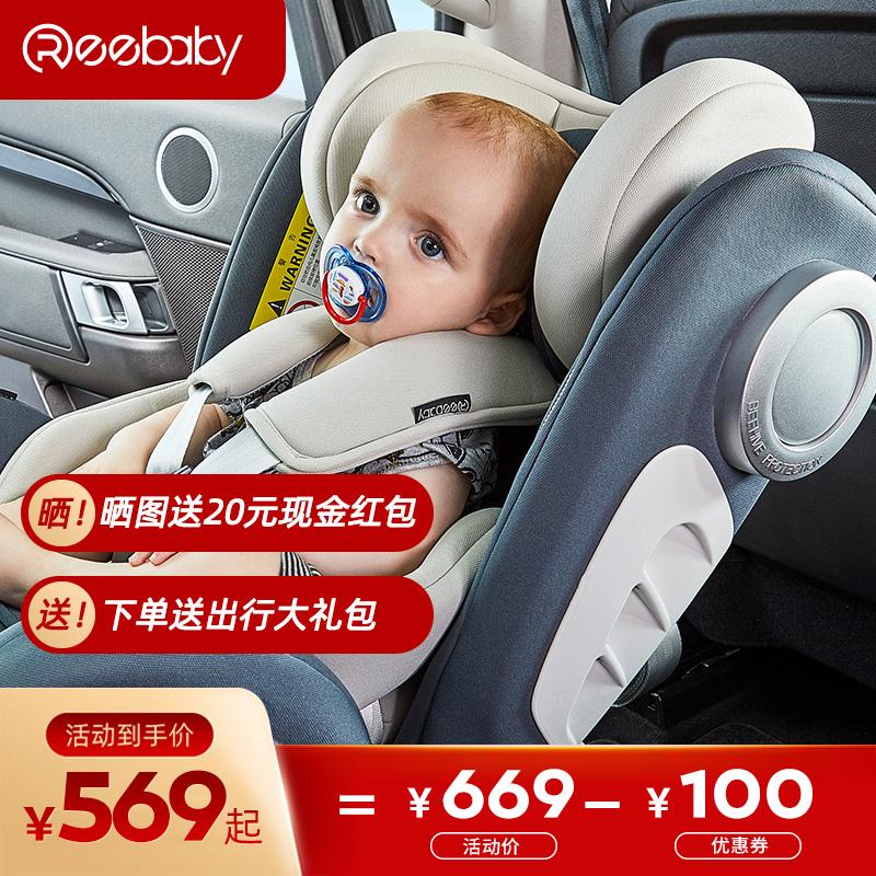 reebaby安全汽车 0-3-12岁宝宝座椅