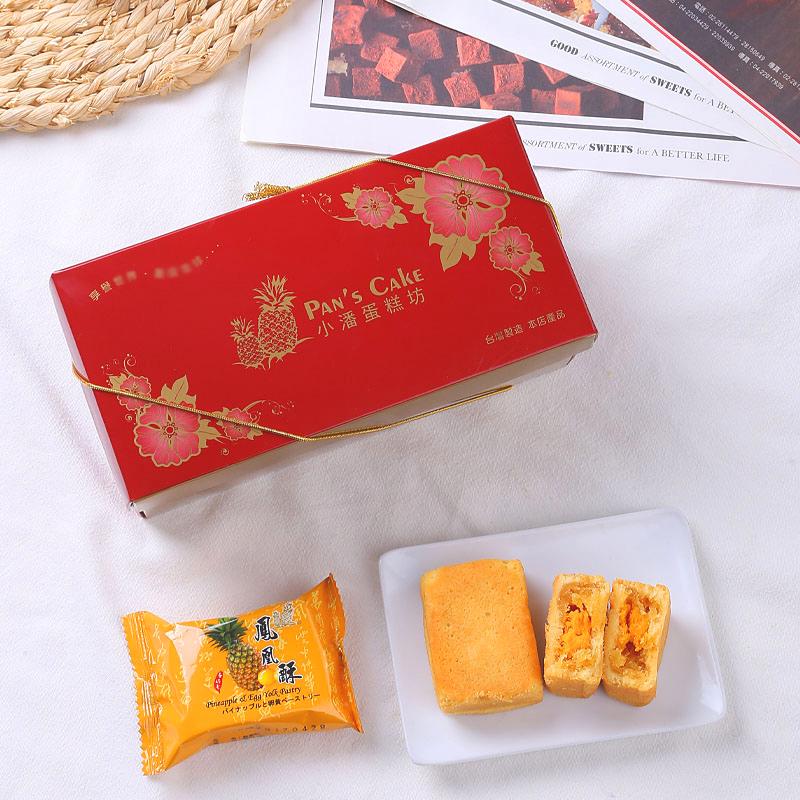 台湾特产土凤梨酥台湾进口新鲜正宗小潘蛋糕坊凤凰酥10入