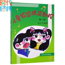 Children's Solfeggio and Ear Training Course Volume 1 Children's Learning Solfeggio and Ear Training Textbook Music Theory Basis Book Zhao Fangxing Edited Children's Piano Basic Knowledge Practice Textbook Five Line Spectrum Practice Course for Children