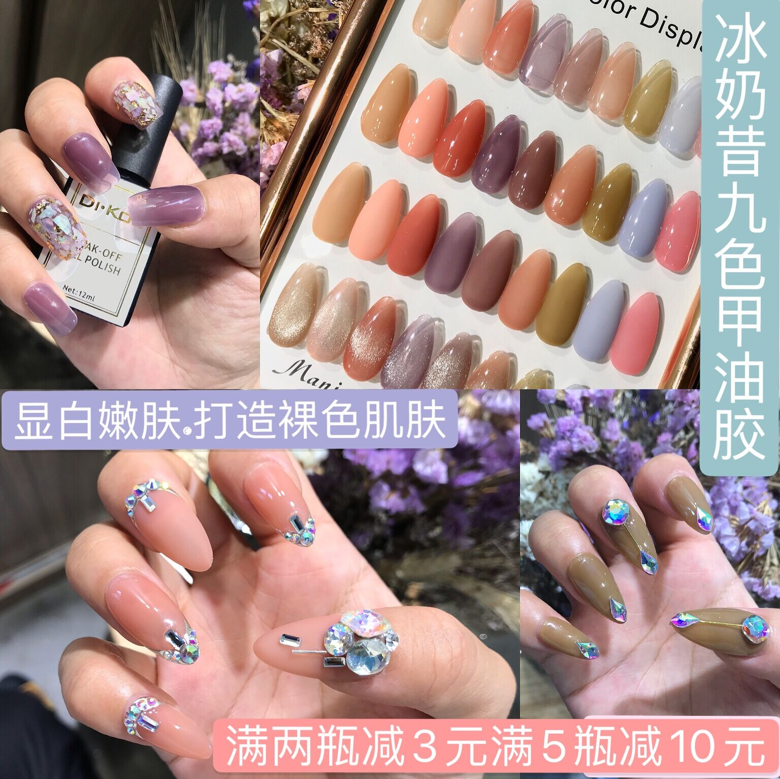 Manicure ice perma gel ice cream shake 9 Colors Nail Oil glue set ice transparent nude powder ice Brown naked ice powder net red