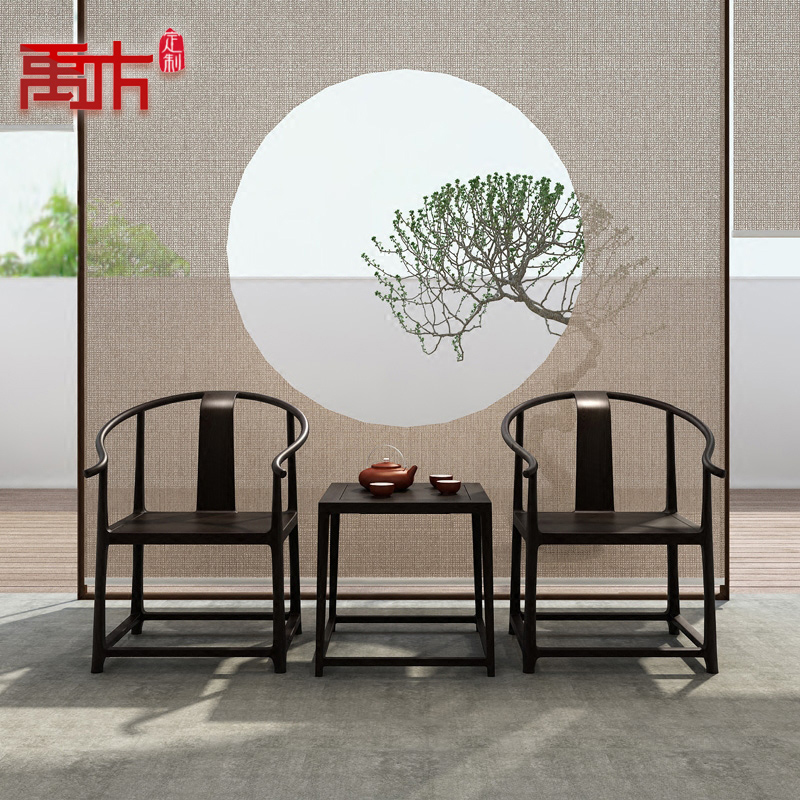 新中式圈椅三件套太师椅禅意实木官帽书椅阳台椅皇宫茶椅明清仿古