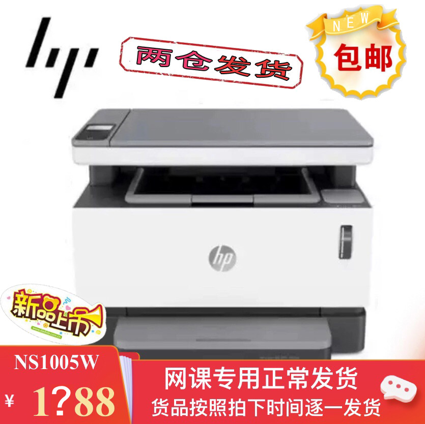 HP ns1005w intelligent flash charging black and white laser all in one mobile phone wireless printing copier