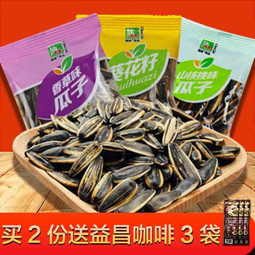 陈林山核桃味瓜子小包装休闲零食坚果500g包邮原味瓜子 批发年货