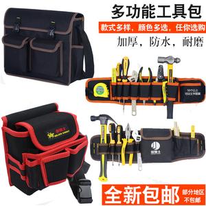 金骑士工具腰包帆布加厚大工具袋多功能小号挂包收纳电工工具包