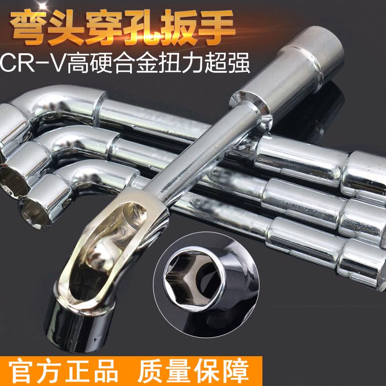 L型套筒扳手 7字型烟斗型双头弯头穿孔扳手 外六套筒扳手套装