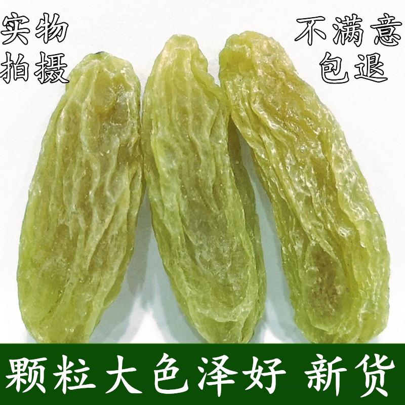 新疆特产绿香妃葡萄干500g吐鲁番特级超大粒免洗提子干果零食小吃
