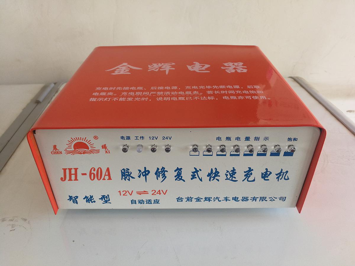 金辉智能快速电瓶充电器机12V24伏大功率充满自停高效60A电脑修复