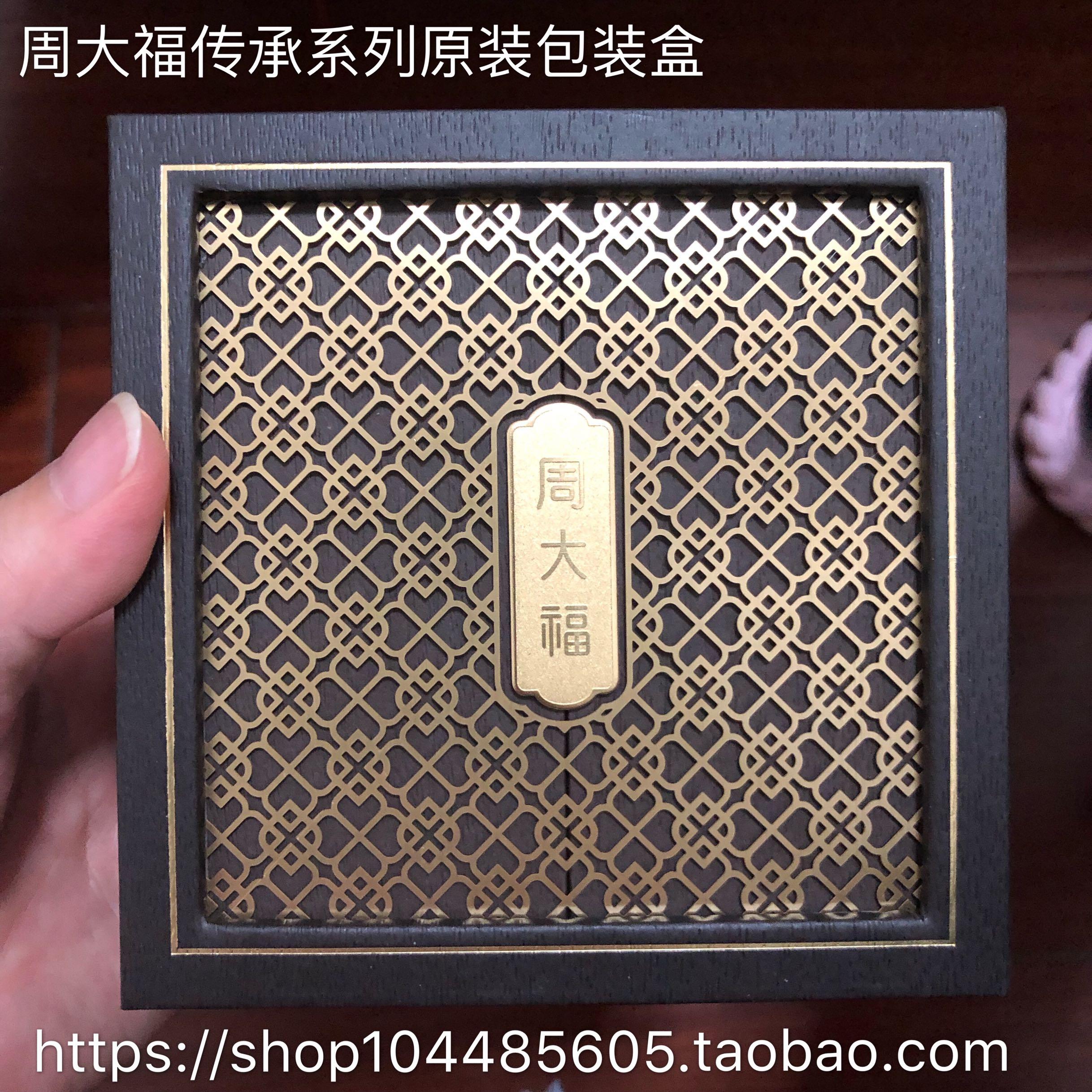 满68.00元可用1元优惠券周大福传承礼盒传承系列原装包装盒正品规格11.5*11.5*6厘米 正品